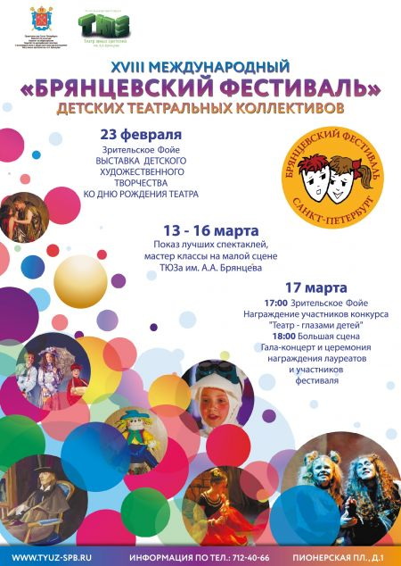 Брянцевский фестиваль 2017