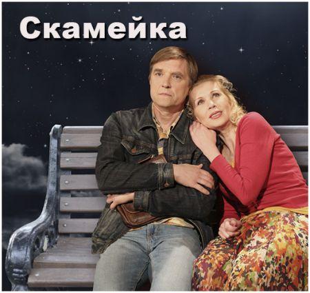 Скамейка. Театр русской драмы имени Леси Украинки