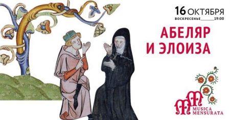 АБЕЛЯР И ЭЛОИЗА. Collegium Musicum