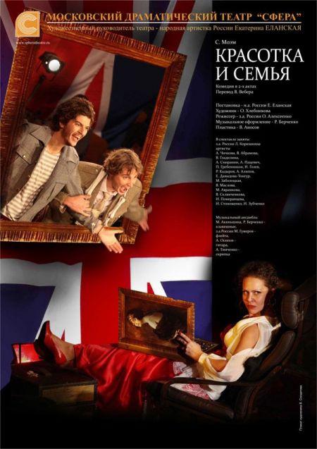 Красотка и семья. Театр Сфера