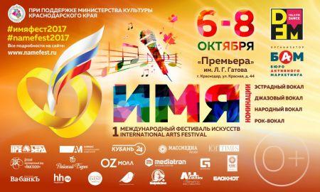 Фестиваль «Имя» 2017 в Краснодаре