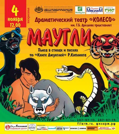 Пьеса в стихах и песнях «Маугли»  по «Книге Джунглей» Р. Киплинга в Самарской государственной филармонии