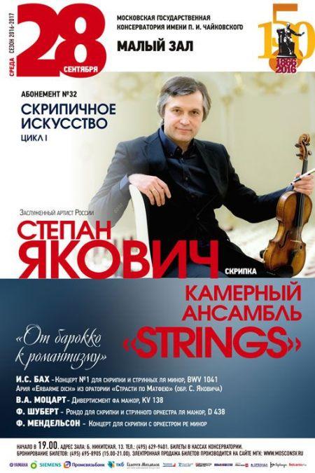 Степан Якович. Московская консерватория