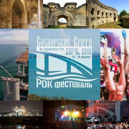 Фестиваль «Боспорские врата» 2018