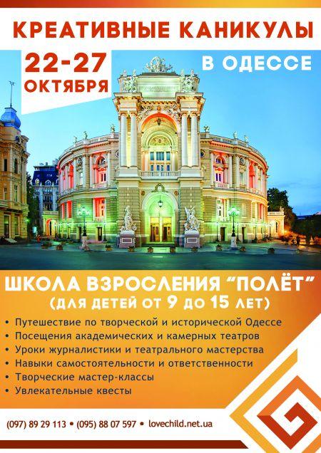 Креативные каникулы в Одессе!
