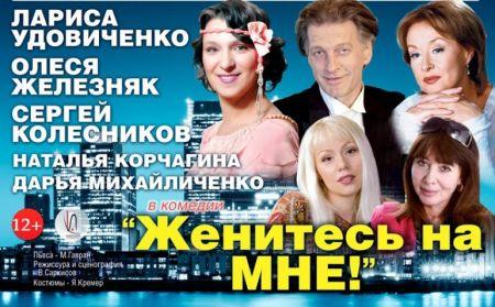 Спектакль «Женитесь на мне»