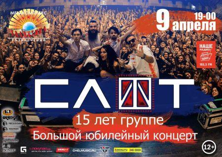 Группа Слот в Челябинске