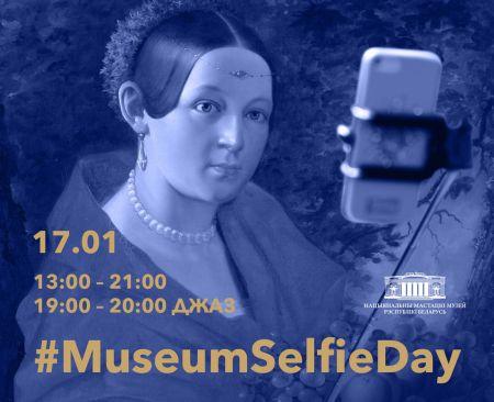 MuseumSelfieDay. Национальный художественный музей Республики Беларусь