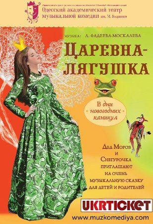 Царевна-лягушка. Одесский театр музыкальной комедии им. М. Водяного