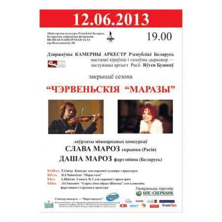 """Концерт Июньские """"морозы"""". Белорусская государственная филармония"""