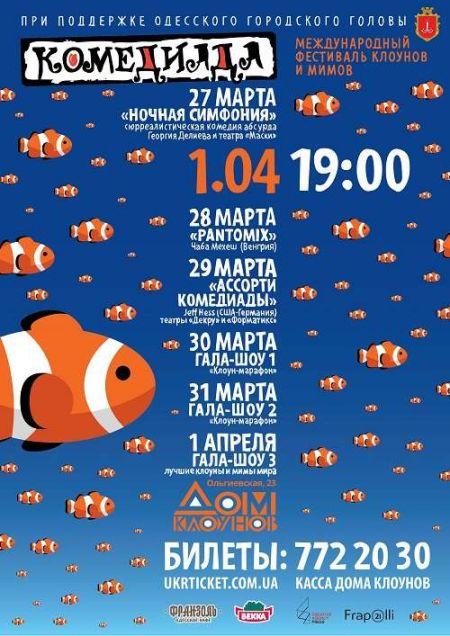 Фестиваль «Комедиада» - 2018!