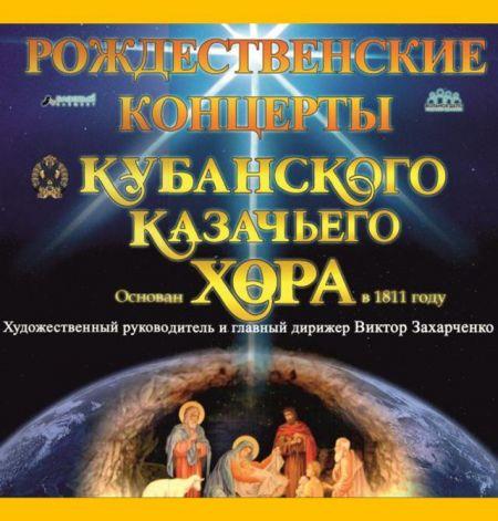Кубанский казачий хор в Краснодаре