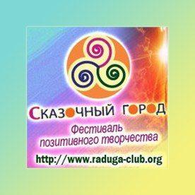 Фестиваль СКАЗОЧНЫЙ ГОРОД - 2013 (6 - 9 июня)