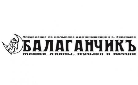ЗВЕЗДА РОЖДЕСТВА. Театр Балаганчикъ