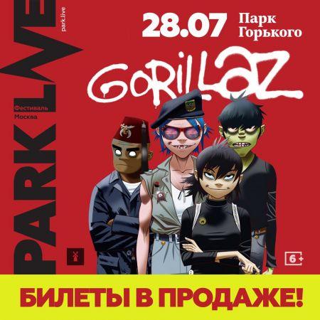 Фестиваль Park Live 2018