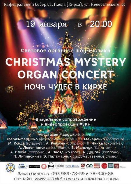 Christmas Mystery Organ Concert Ночь Чудес в одесской Кирхе