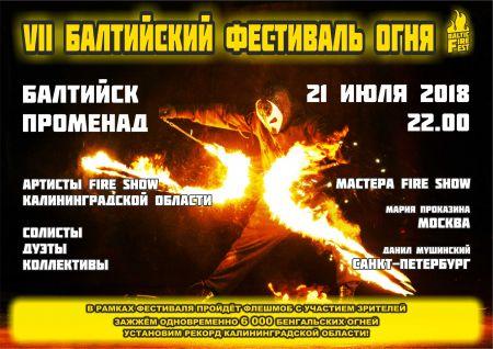 Балтийский фестиваль огня 2018