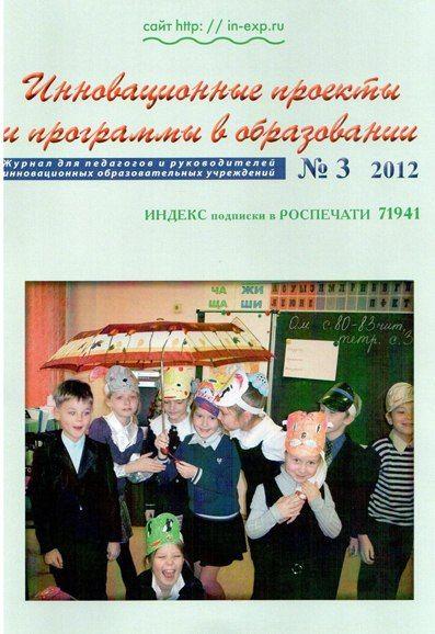 №3 2012 Инновационные проекты и программы в образовании