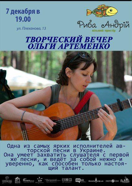 Творческий вечер Ольги Артёменко