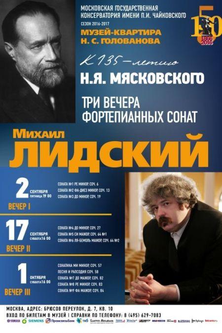 Михаил Лидский. Московская консерватория