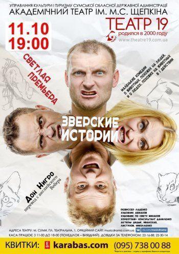 Зверские истории. Харьковский театр 19