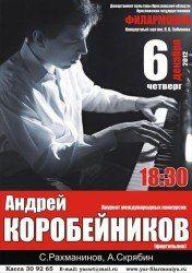 Вечер фортепианной музыки в Ярославской государственной филармонии