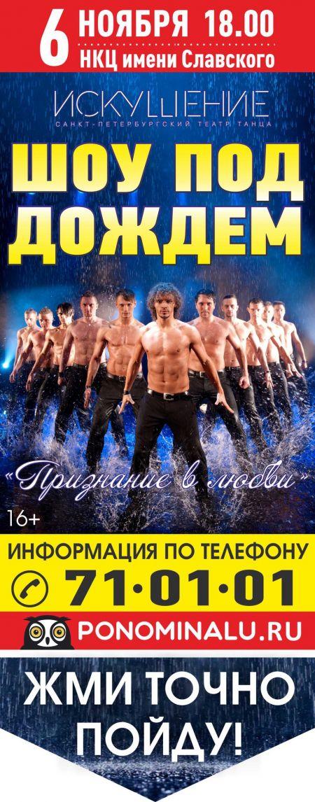 "Концерт театра танца ""Искушение"""