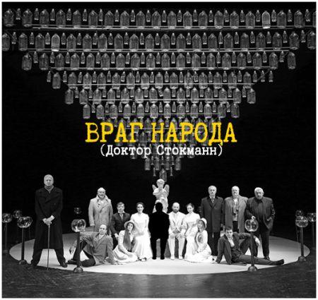 Враг народа (Доктор Стокманн). Театр русской драмы имени Леси Украинки