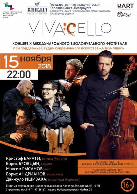 Фестиваль Vivacello 2018