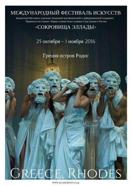 """Фестиваль """"Сокровища Эллады"""" 2016"""