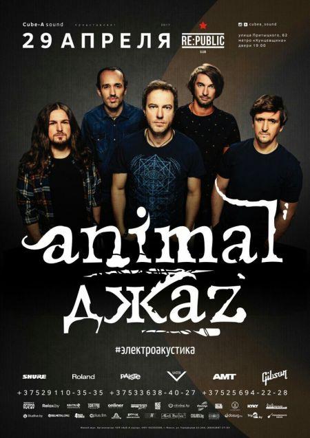 Концерт группы Animal Джаz