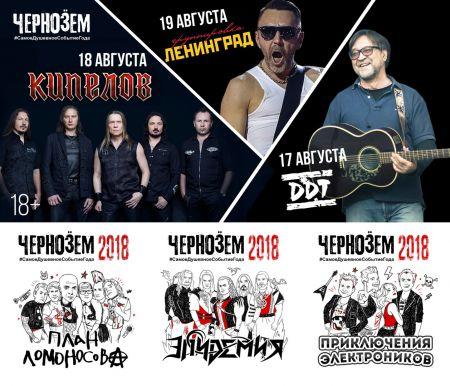 Фестиваль «Чернозём» 2018