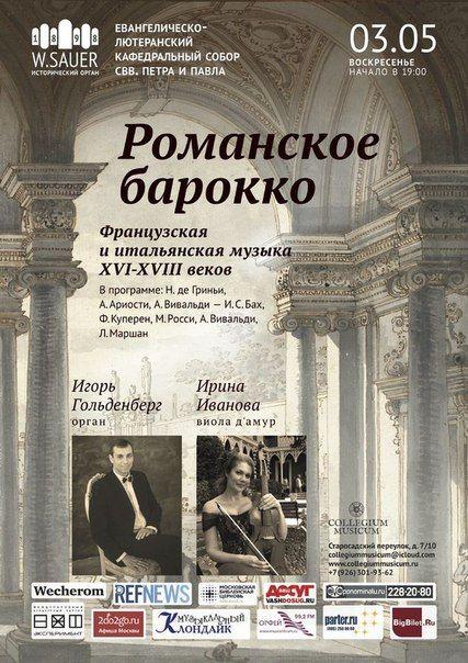 Романское барокко от Collegium Musicum