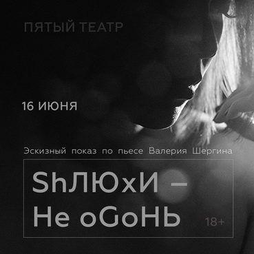 ShЛЮxИ – He oGoHЬ. Омский Пятый театр