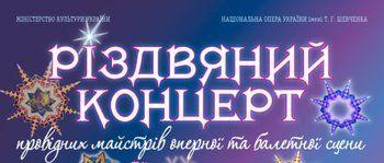 Різдвяний концерт. Національна опера України ім. Тараса Шевченка