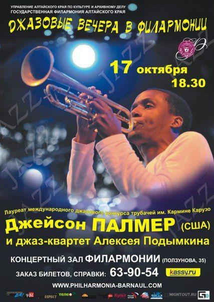Джазовые вечера в Государственной филармонии Алтайского края
