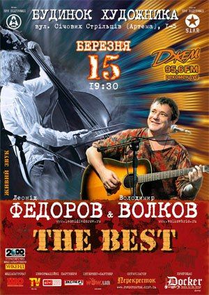 Концерт Федорова и Волкова в Киеве