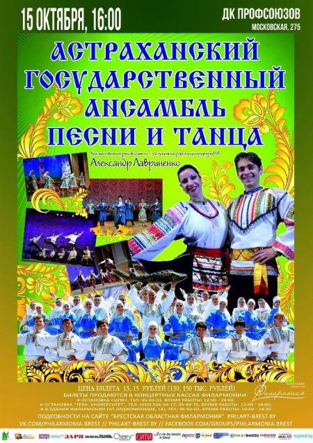 Астраханский государственный ансамбль песни и танца. Брестская филармония