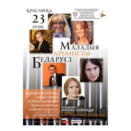 Концерт Молодые органисты Беларуси. Белорусская государственная филармония