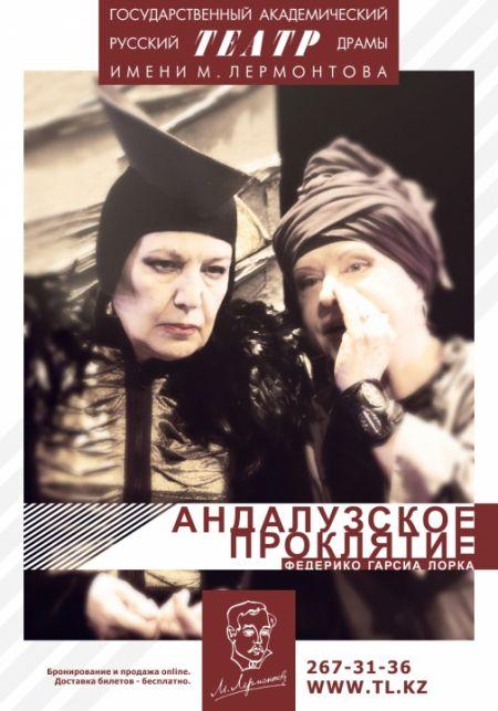 Продавец дождя. Театр им. М. Ю. Лермонтова