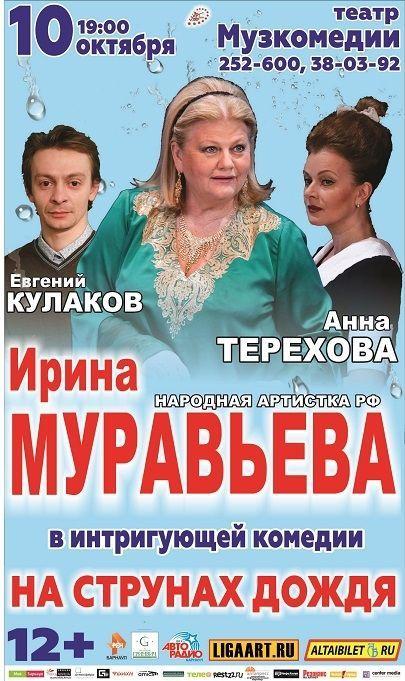 "Спектакль ""На струнах дождя"""