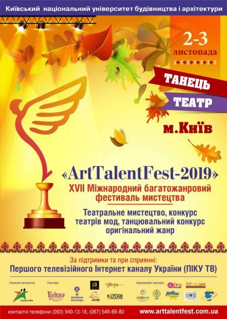 Фестиваль искусства «ArtTalentFest-2019»