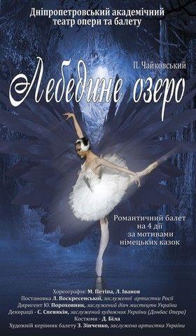 ЛЕБЕДИНОЕ ОЗЕРО. Днепропетровский академический театр оперы и балета