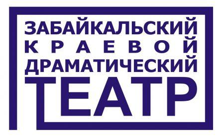 Я, моя бабушка, Илико и Илларион. Забайкальский краевой драматический театр