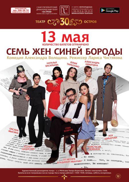 Спектакль Семь жен Синей Бороды