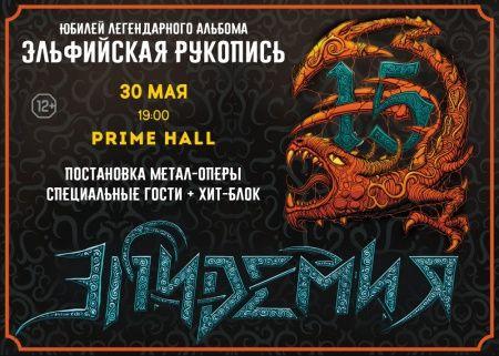 Концерт группы Эпидемия в г. Минск
