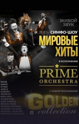 Мировые хиты в исполнении Prime Orchestra