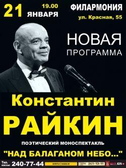 «Над балаганом небо...». Краснодарская филармония