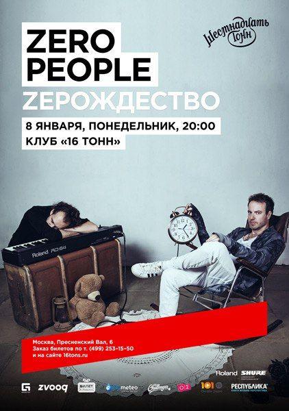 Zero People в Москве