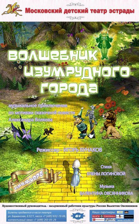 Волшебник Изумрудного города. Московский детский театр эстрады